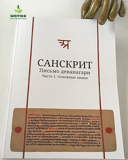"Книга ""Санскрит. Письмо деванагари"""