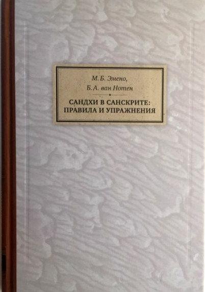 """Книга """"Сандхи в санскрите"""""""
