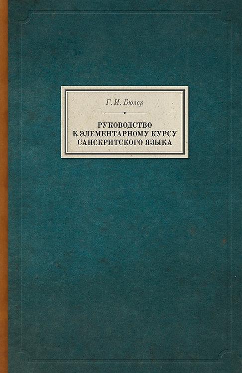Г. И. Бюлер Руководство к элементарному курсу санскритского языка
