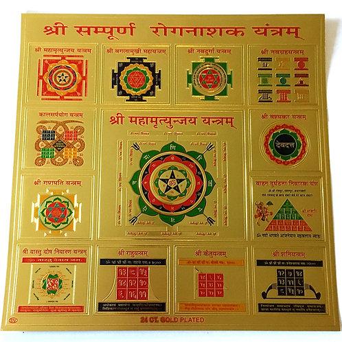 Сампурна Роганашака Янтра