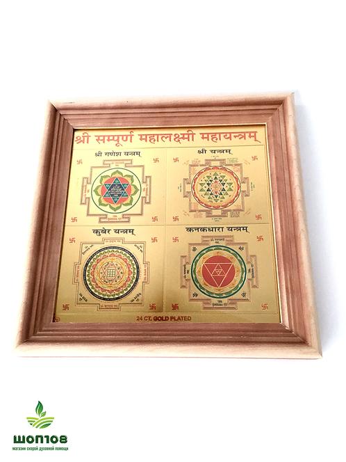 Сампурна Махалакшми Махаянтра в рамке