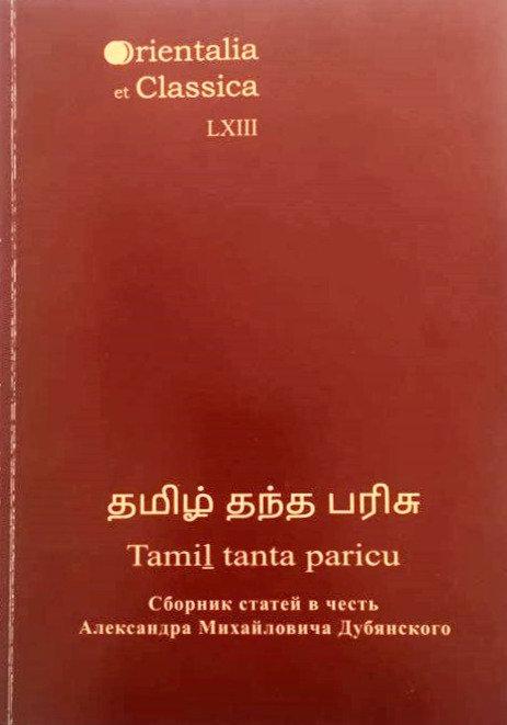 """Книга """"Тамил тантра паричу"""""""
