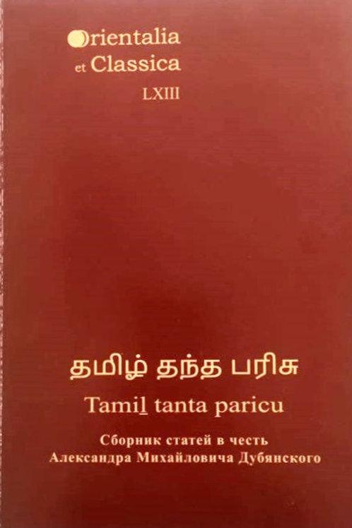 "Книга ""Тамил танта паричу"""