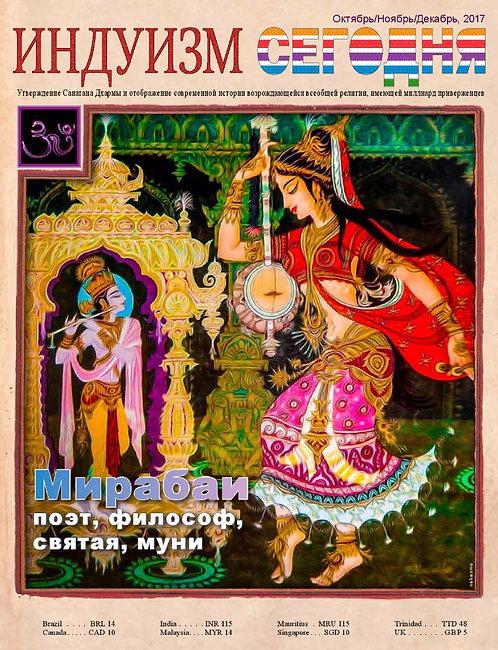 """Журнал """"Индуизм сегодня"""" обложка"""