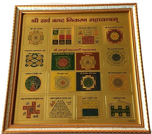 Сампурна Сарва Кашта Ниварана Янтра в рамке