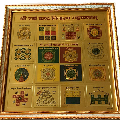 Сарва Кашта Ниварана Янтра в рамке большая