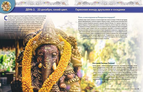 Panchaganapati_3.jpg