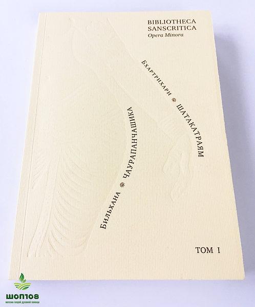 """Книга """"Бхартрихари - Шатакатраям"""""""