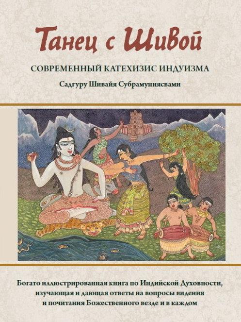 Танец с Шивой, Шивайя Субрамуниясвами