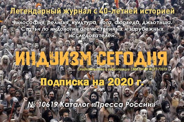 podpiska 2020.jpg