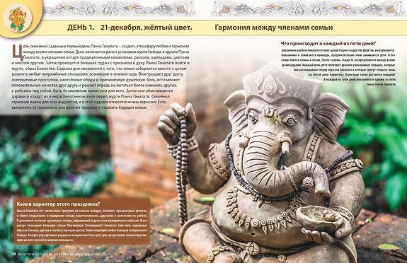 Panchaganapati_2.jpg