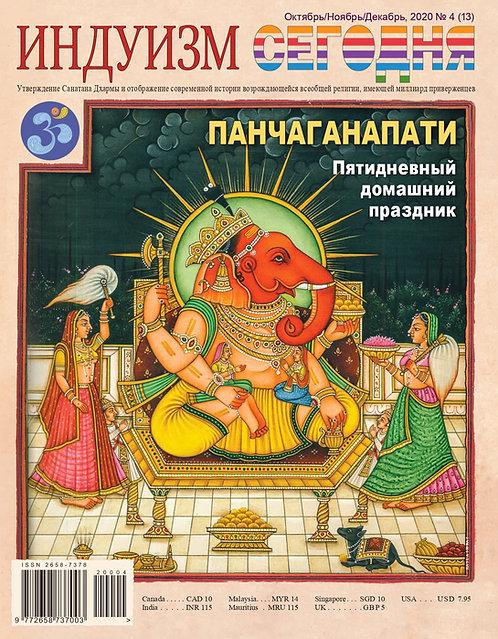 """Журнал """"Индуизм сегодня"""" № 4, 2020"""