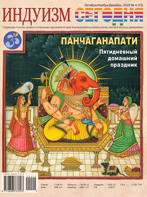 Индуизм сегодня (pdf) № 4. 2020