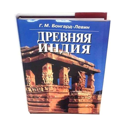 """Книга """"Древняя Индия"""""""