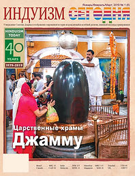Hinduism_today_rus_2019_1.jpg