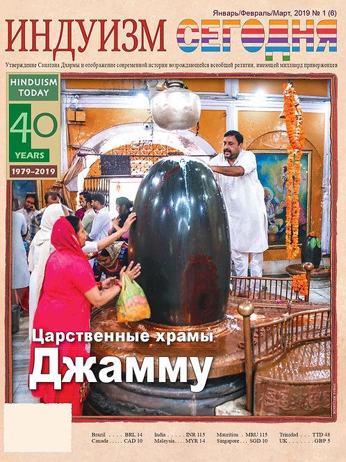 """Журнал """"Индуизм сегодня""""№1, 2019"""