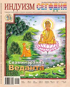 cover_Oct2019.jpg