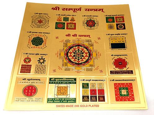 Шри Сампурна Янтра