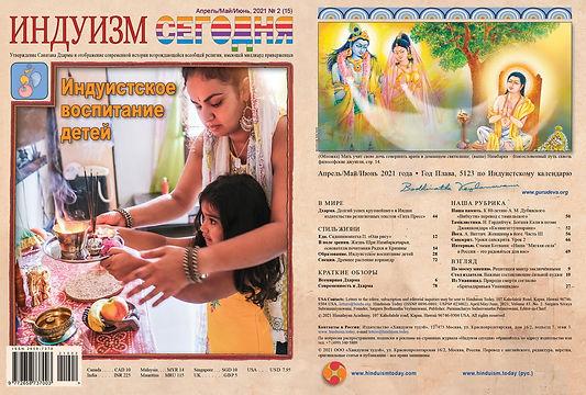 cover_outside_Hinduism_2021_2_1200_razvorot.jpg