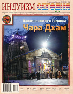 Hinduism_todau_cover_outside_Apr2019_1_1
