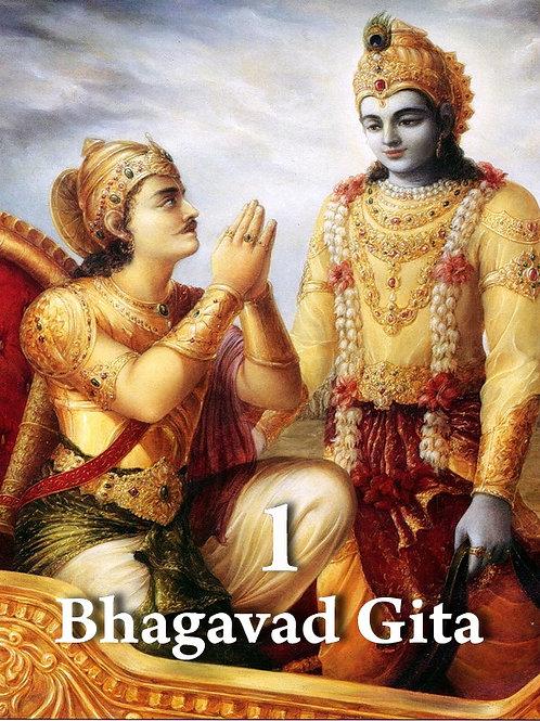Бхагавад Гита 1 MP3