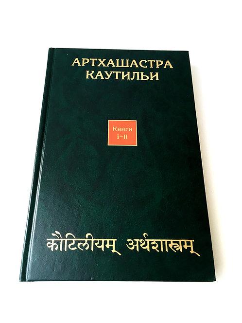 """Книга """"Артхашастра Каутильи"""""""