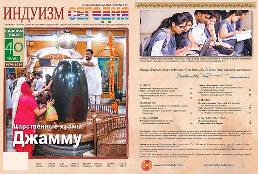 Hinduism_today_rus_2019_1_B.jpg