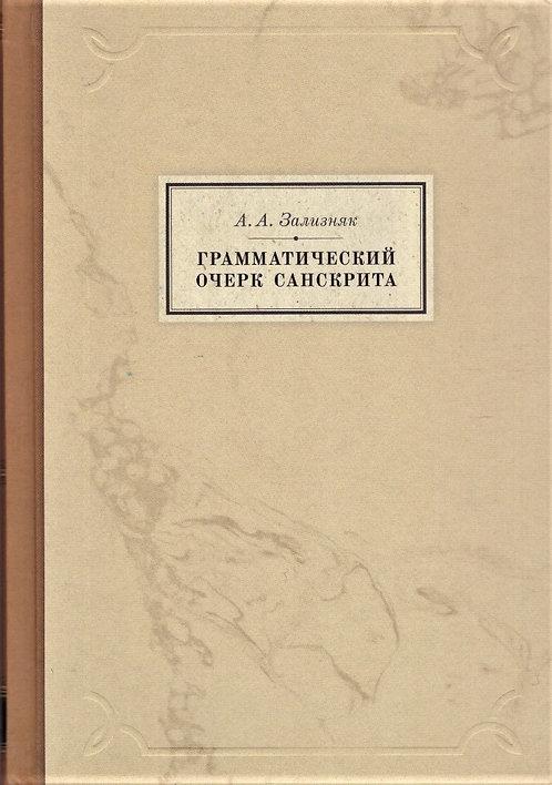 """Книга """"Грамматический очерк санскрита"""" (А. А. Зализняк)"""