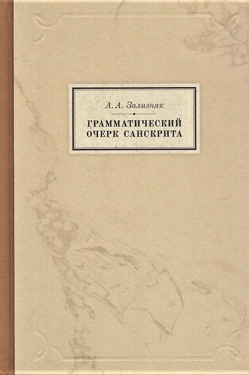 """Книга """"Грамматический очерк санскрита"""" (А.А.Зализняк)"""