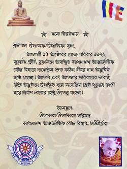 kathina_2017-invitation