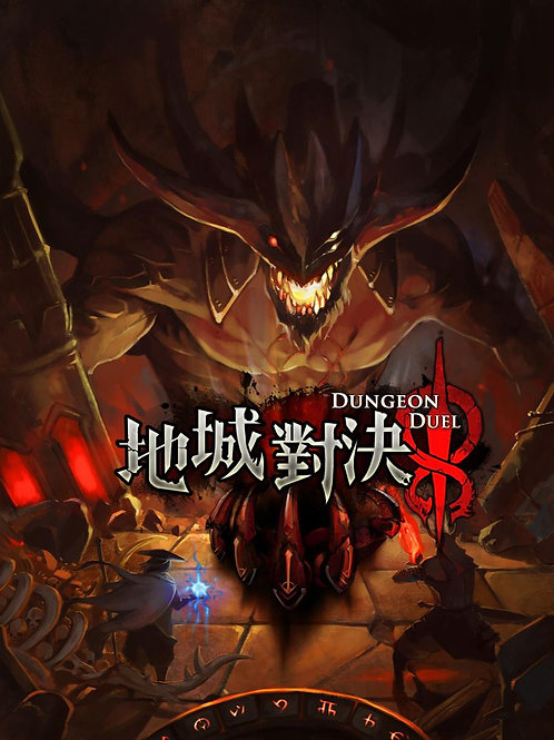 Dungeon Duel