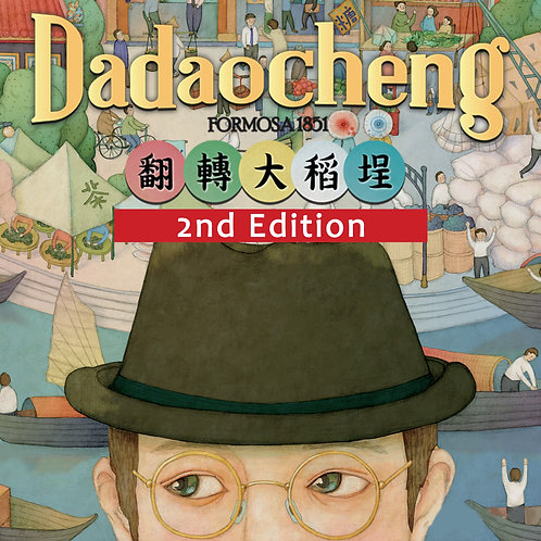Dadaocheng 2nd Edition