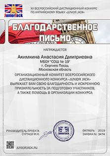 Blagodarstvennye_pisma_page-0006.jpg
