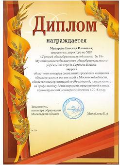 Диплом Макарова  Социальных проектов.jpg