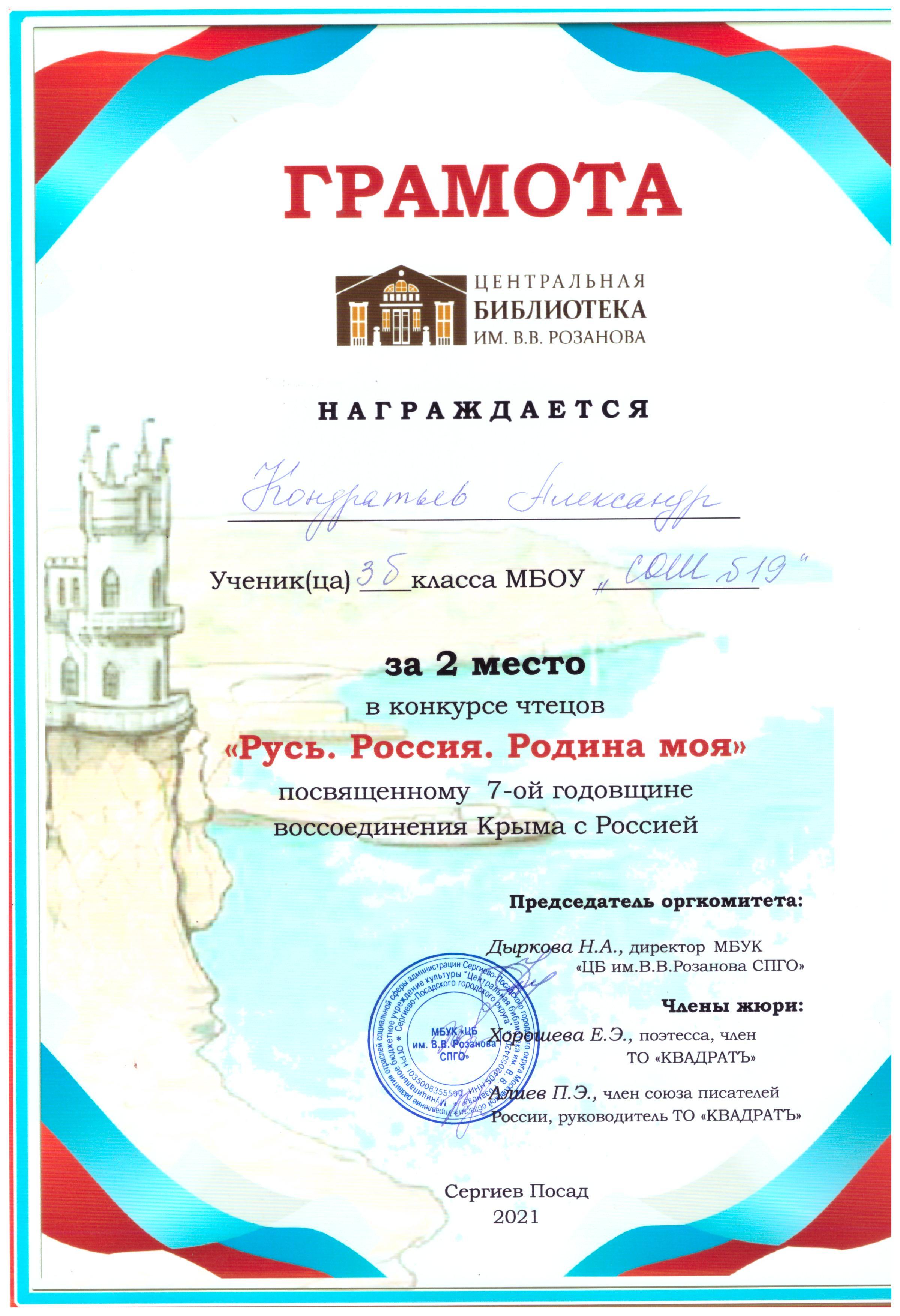Сатторова Ш.3б