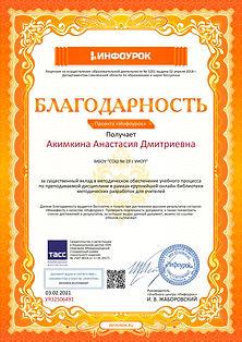 Blagodarnost_proekta_infourok_ru_UYa3250