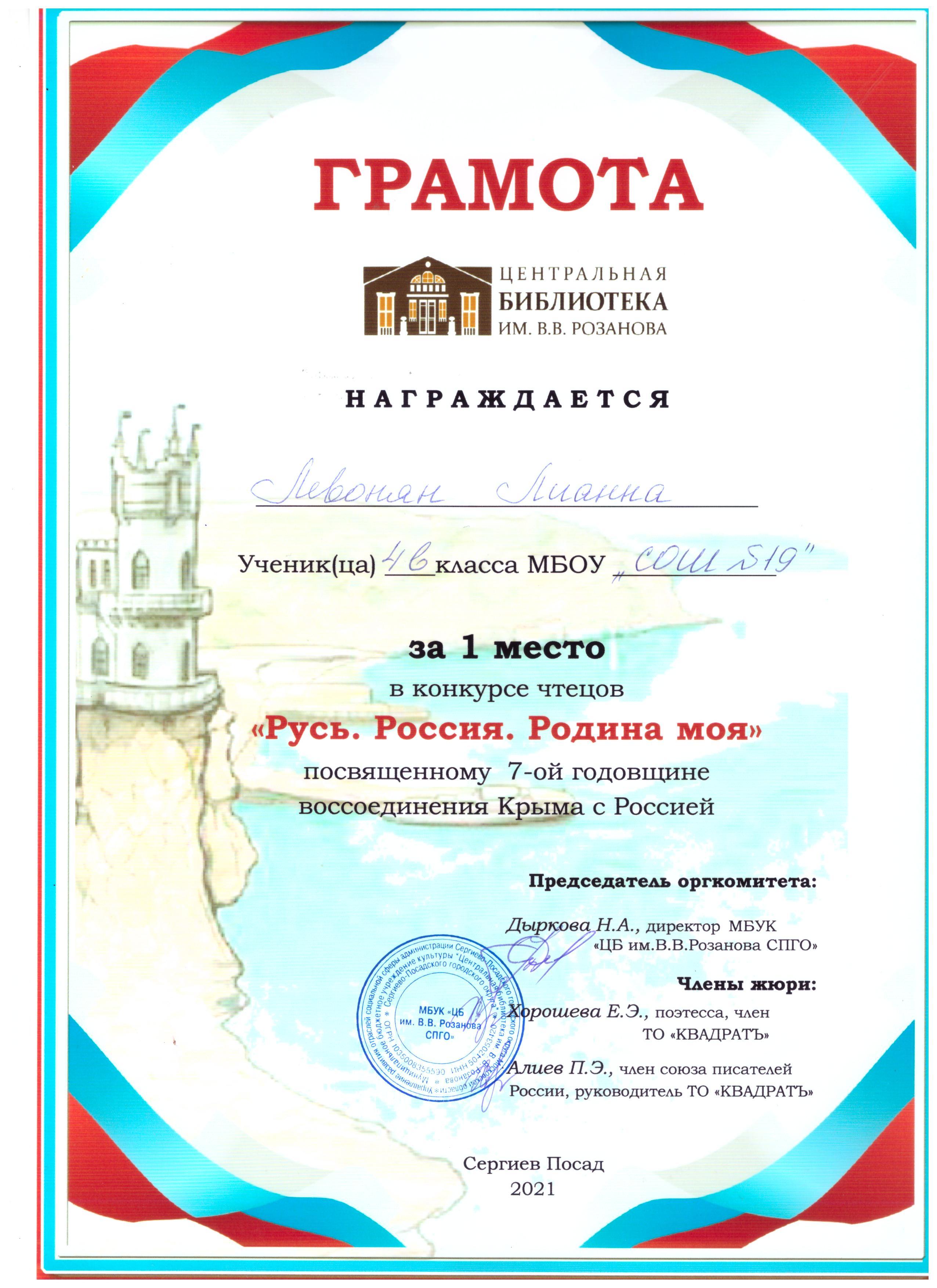 Левонян Л.4в