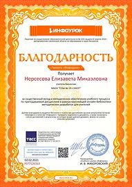Благодарность проекта infourok.ru №РЗ771