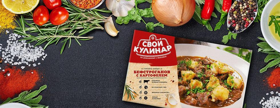 Дизайн упаковки кулинарии Брендинговое агентство Brand Brothers