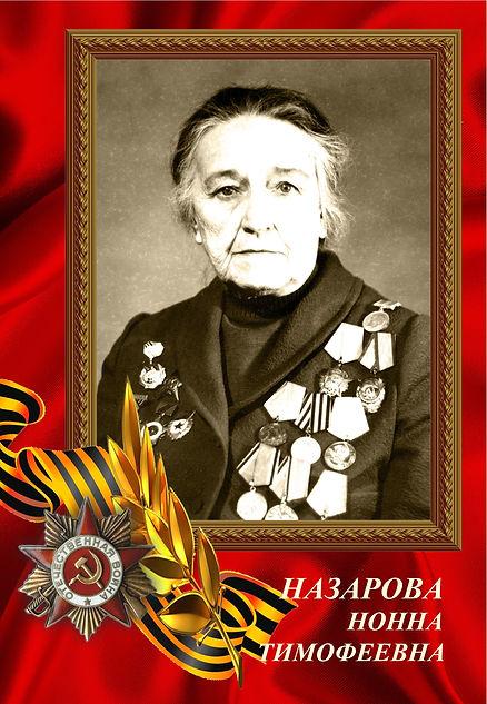 Назарова Нонна Тимофеевна
