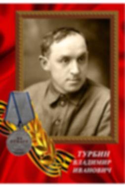 Турбин Владимир Иванович