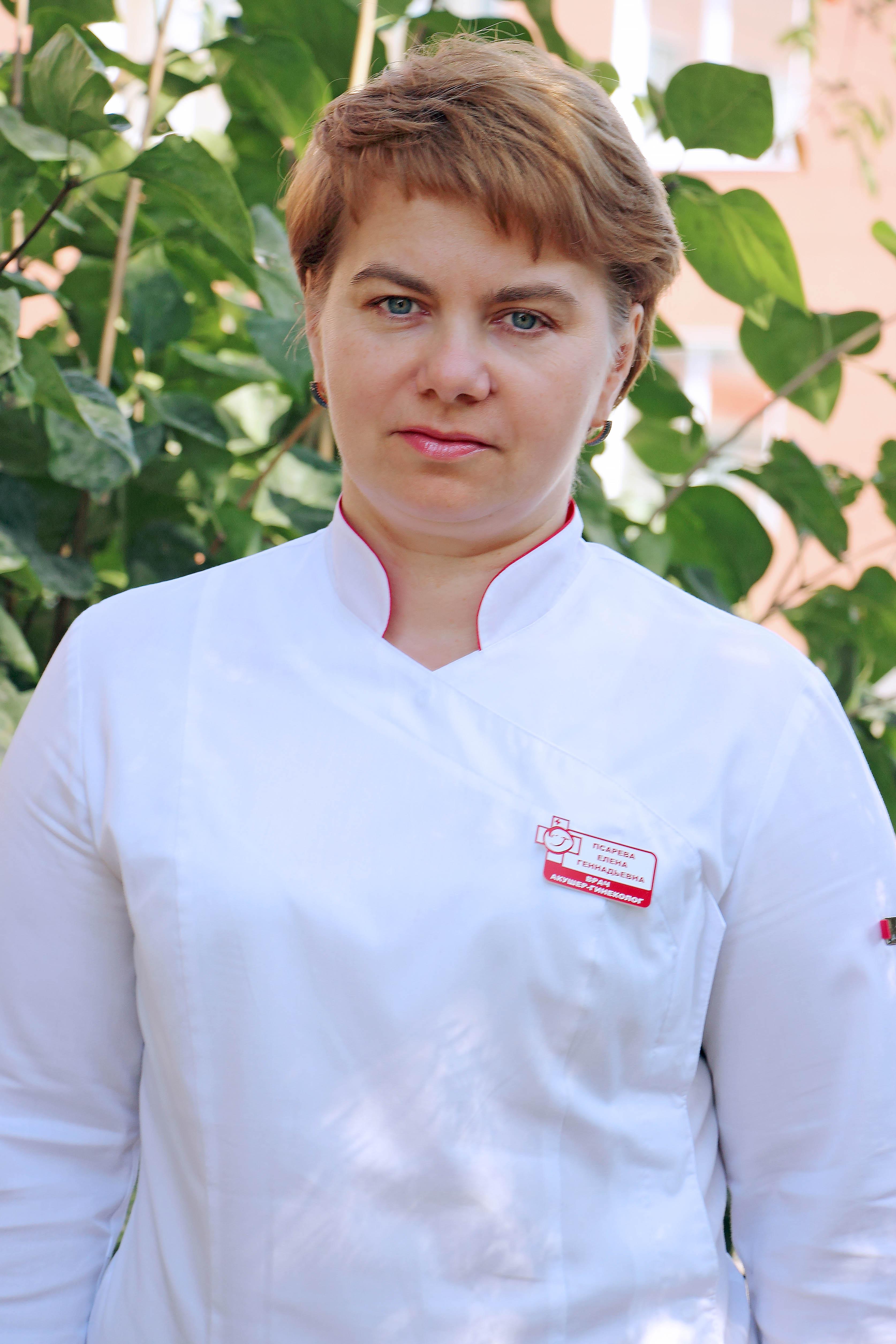 Псарёва Елена Геннадьевна
