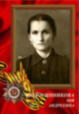 Подосинникова Зоя Андреевна