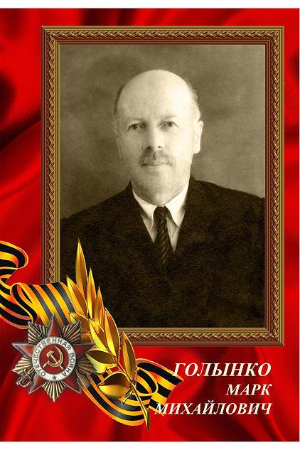Голынко Марк Михайлович