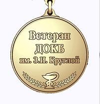 Ветеран ДОКБ_edited.jpg