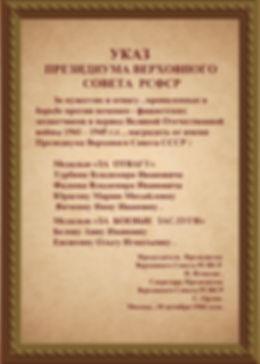 Указ президиума