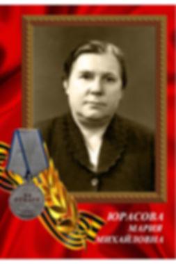 Юрасова Мария Михайловна