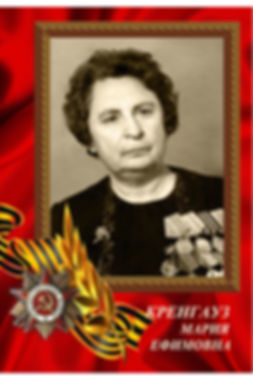 Кренгауз Мария Ефимовна