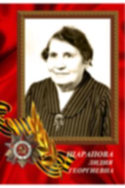 Шарапова Лидия Георгиевна