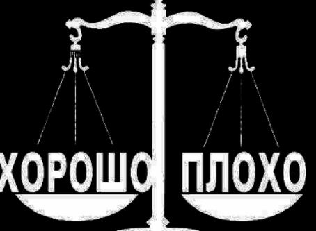 Ловушки идеологии, или как верно формировать ценностное поле